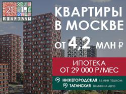 Квартиры в Москве от 4,2 млн рублей в ЖК «21/19» Готовые и строящиеся корпуса с отделкой